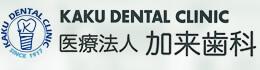 医療法人加来歯科