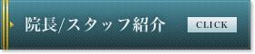 院長/スタッフ紹介